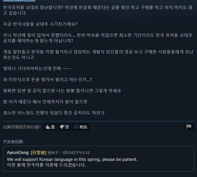 开发者回复:我们会在春季添加韩文支持