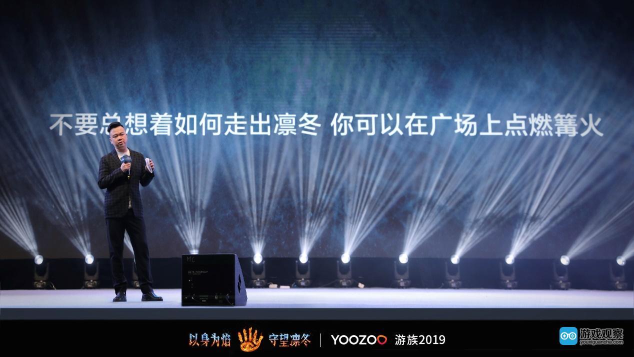 游族CEO林奇2019年会演讲:共赴一场凛冬寒夜中全力的游戏