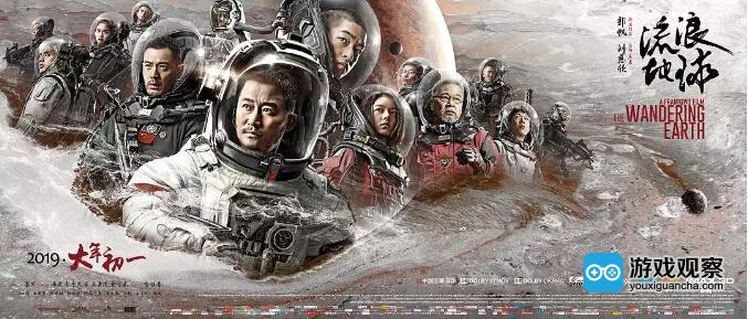 贪玩游戏联动《流浪地球》 科幻第一人刘慈欣现身