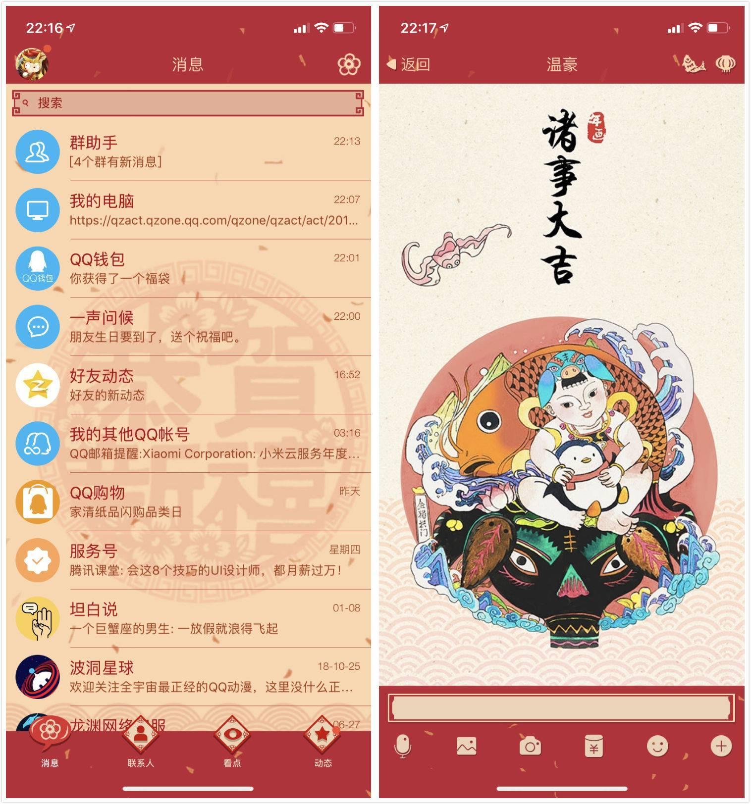 春节玩法上线 腾讯QQ推出三款新年特色小游戏