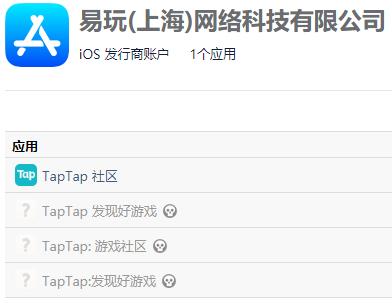 TapTap的4个iOS版本