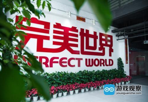 完美世界:截至1月31日 已耗资4.23亿元回购1.31%股份