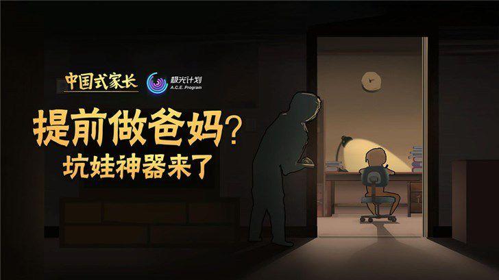 《中国式家长》手游版正在开发中 将移植PC版内容