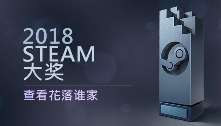 2018年Steam大奖揭晓 《绝地求生》获年度最佳游戏奖