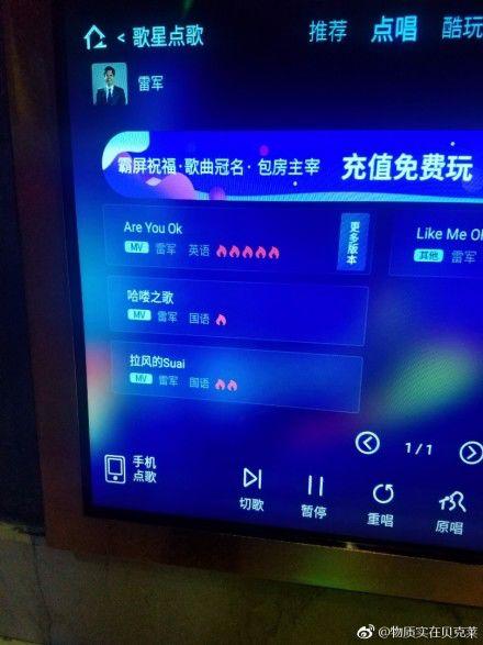 小米创始人雷军的鬼畜歌曲也响彻包厢