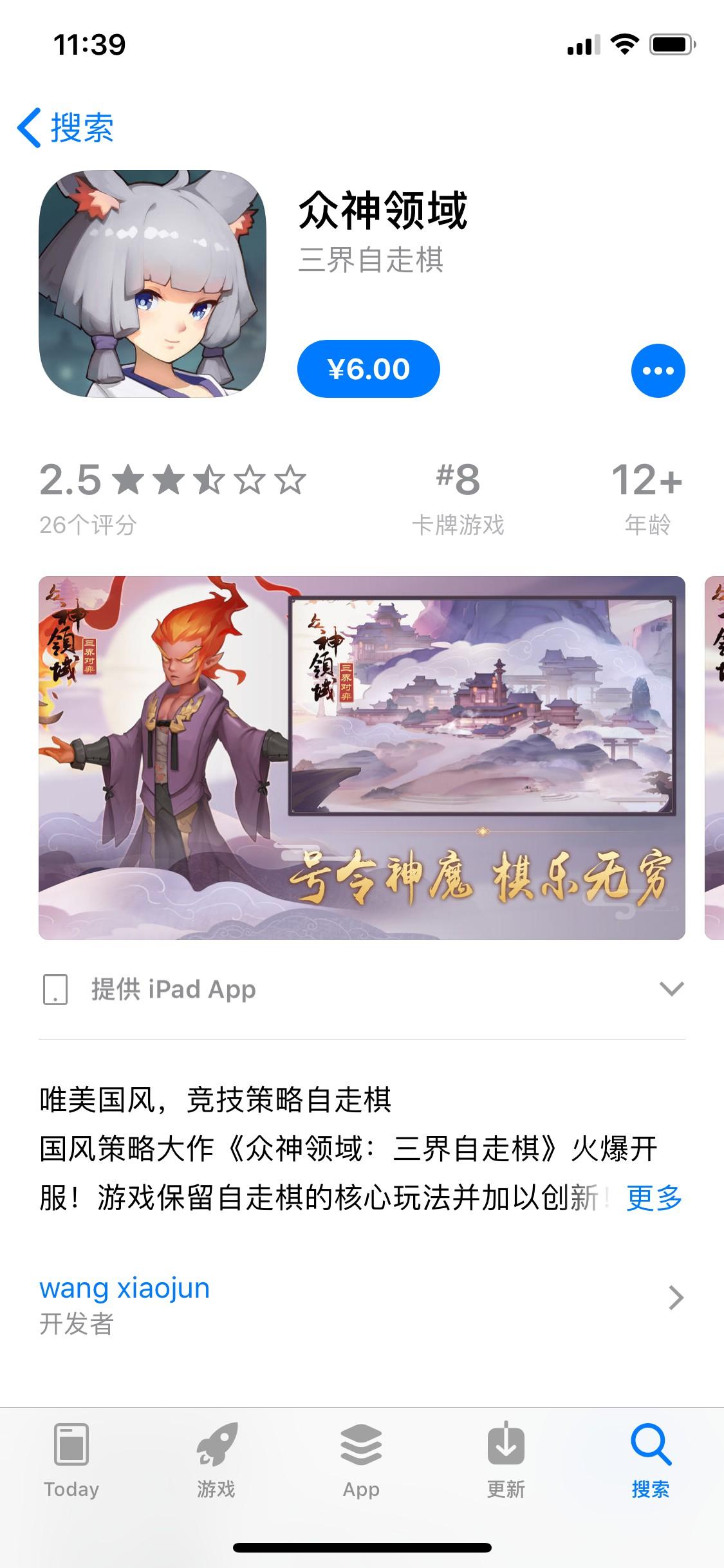 山寨版《刀塔自走棋》上架App Store遭差评怒喷