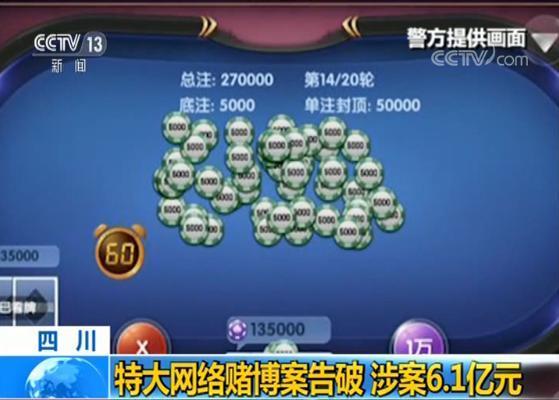 棋牌游戏再曝涉特大网络赌博案 涉案资金达6.1亿元