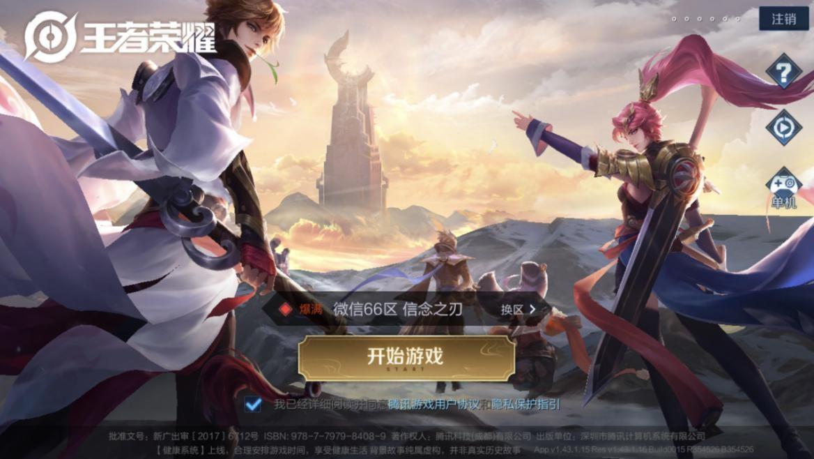 """最新版本""""王者出征""""游戏登?#23478;?#38754;"""