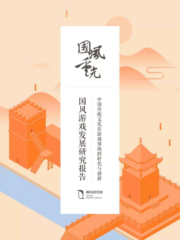 国风游戏研究报告:中国传统文化在游戏领域的转化与创新图片