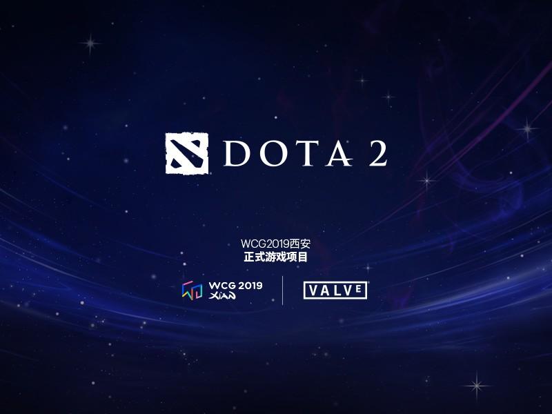 WCG世界電競大賽重啟 《Dota2》為首個引入項目