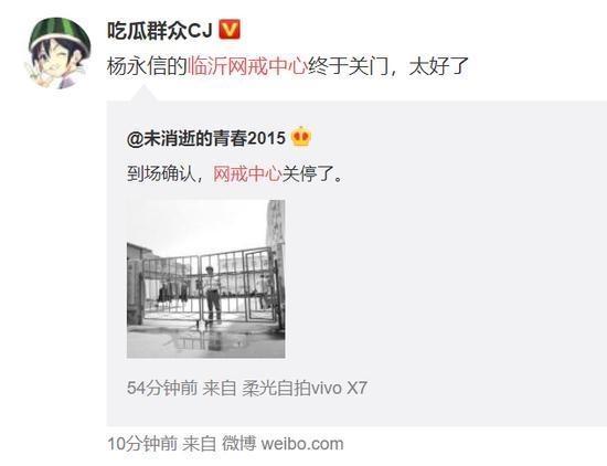 网曝杨永信网戒中心刚关停 临沂卫健委:2016年就已关停