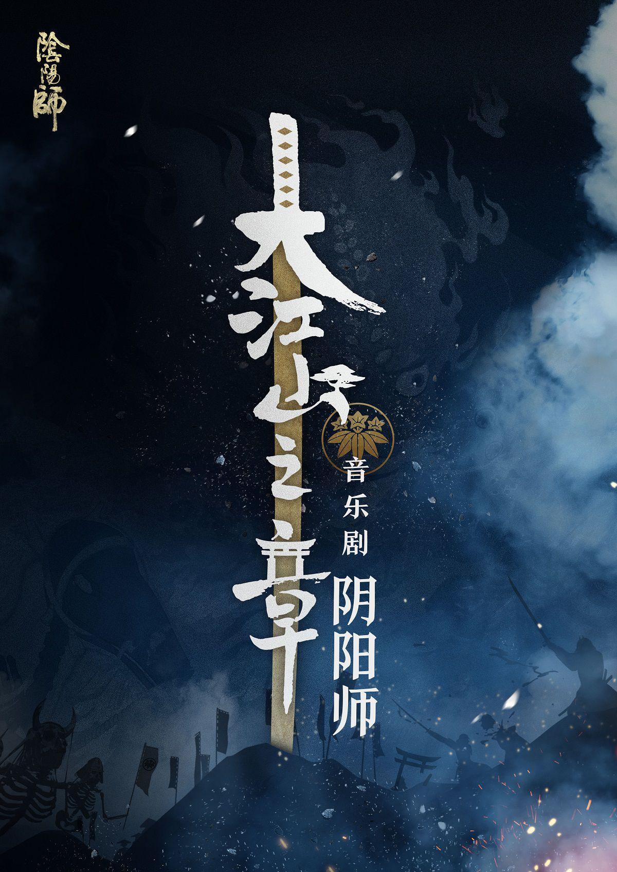 《阴阳师》音乐剧第二季巡演决定