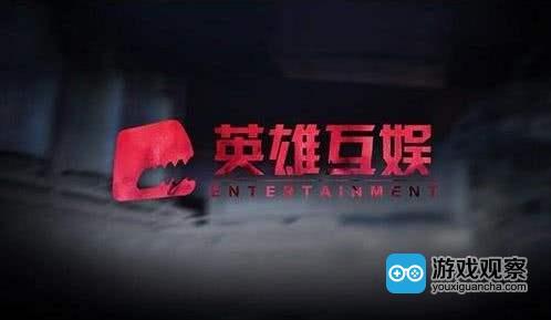 深圳赫美集团拟购买英雄互娱全部或部分股权