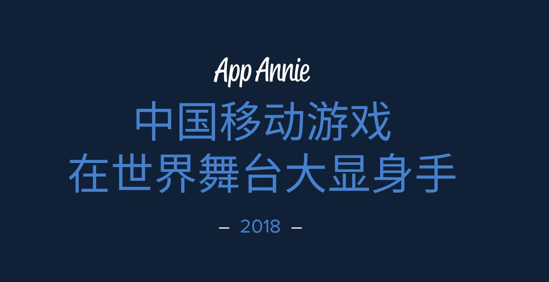2018中国移动游戏出海报告:累计创收超400亿元