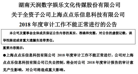 天润数娱2018年亏损3.67亿元 失去对点点乐的控制