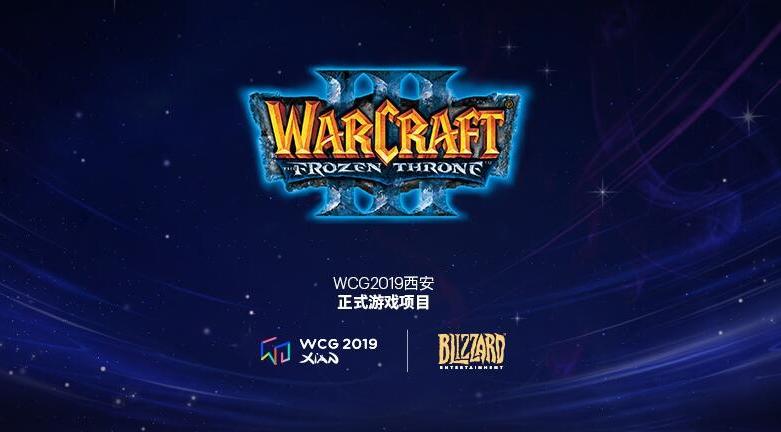 《魔兽争霸3:冰封王座》回归WCG2019 今年7月打响总决赛
