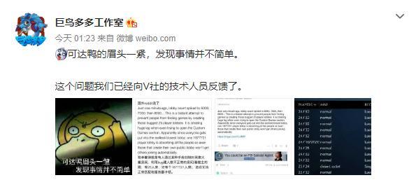 刀塔自走棋2月28日晚无限卡顿 服务器疑遭黑客攻击