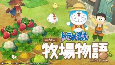 哆啦A夢:大雄的牧場物語