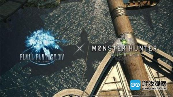 《最終幻想14》X《怪物獵人》
