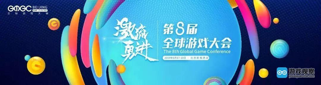 2019北京GMGC全球游戏大会正式拉开帷幕|激流勇进