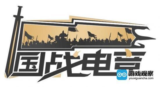 """巨人網絡發布""""國戰電競"""""""