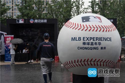 跨维度蜕变的第一职业联赛 MLB电竞联赛重庆首站开启