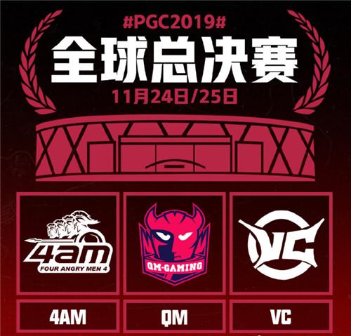 PGC半决赛精彩回顾,PCL赛区战队表现精彩绝伦