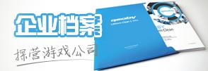 企业档案-游戏公司探营