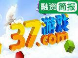 【一周融资】三七互娱4200投资芒果互娱 娱美德1.7亿售'传奇手游'给恺英