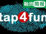 【一周融资】蓝港互动投资VR/AR Tap4Fun上交所上市