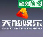 【一周融资】盖娅子公司800万刀购美游戏公司 天神44亿收购案中止过会审批