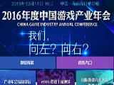 2016年度中国游戏产业年会官网上线 报名开启