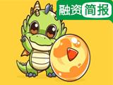 【一周融资】游久游戏650万增资小旭音乐 苏宁收购龙珠TV传言被坐实