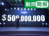 【一周融资】一下科技E轮获5亿美元融资 华谊兄弟拟购买英雄互娱股份