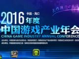 2016中国游戏产业年会首批参会嘉宾公布