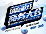 国际游戏商务大会韩俄印一对一专场开启报名
