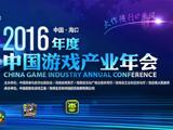 2016中国游戏产业年会下周海口开幕