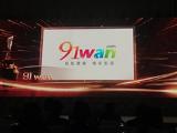 91wan荣获2016年度中国游戏十强大奖