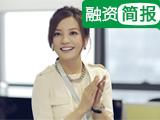 【一周融资】赵薇30亿买下万家文化 手游天下挂牌新三板