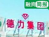【一周融资】德力股份11亿收购北京趣酷62%股权 今日头条全资收购短视频应用Flipagram