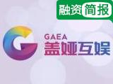 【一周融资】东方明珠5.61亿入股盖娅互娱 5173与合平资产投资地方棋牌