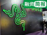 【一周融资】外设制造商雷蛇考虑年内在香港上市 网石IPO规模创历史第二