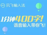 讯飞输入法将于2017 ChinaJoy BTOC展区再续精彩