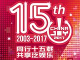 泛娱乐时代 精品汇聚ChinaJoy十五周年