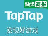 【一周融资】TapTap获三家游戏公司1.5亿元投资 腾讯追加9000万美元投资研发商