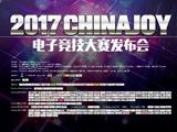 2017 ChinaJoy电子竞技大赛发布会于绍兴上虞隆重召开