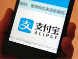 支付宝确认成为ChinaJoy唯一电子票渠道 本月购票优惠