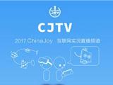 2017 ChinaJoy即将全新推出官方实况综艺式直播频道CJTV!