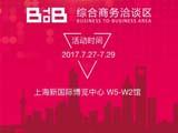 2017ChinaJoy BTOB引导页新鲜出炉,商务资讯一手掌握!