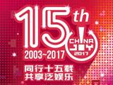 助力企业合作:2017ChinaJoyBTOB商务配对系统正式上线